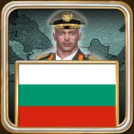 World Leaders - Bulgarian