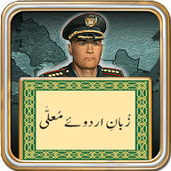 Africa Empire 2027 - Urdu